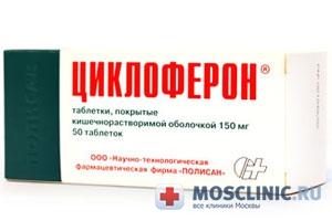 Как правильно лечить грипп и ОРВИ? Циклоферон для лечения гриппа.