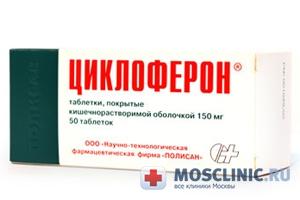 Циклоферон от гриппа и ОРВИ