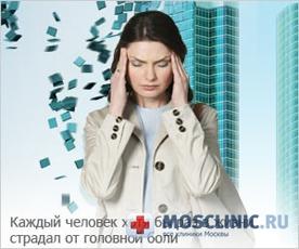 Головная боль. Как лечить головную боль?