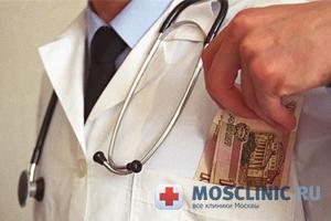 Коррупция в медицине. Взятки врачам.