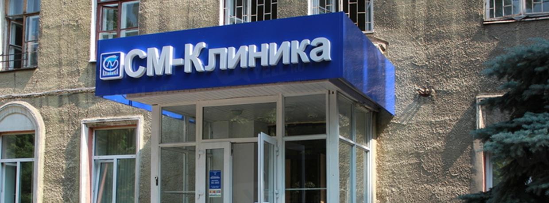 Клиника санта мария москва отзывы