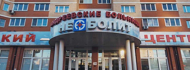 Брянск поликлиника советского района