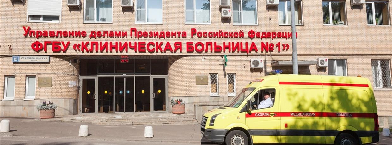 Больница на герцена в орле