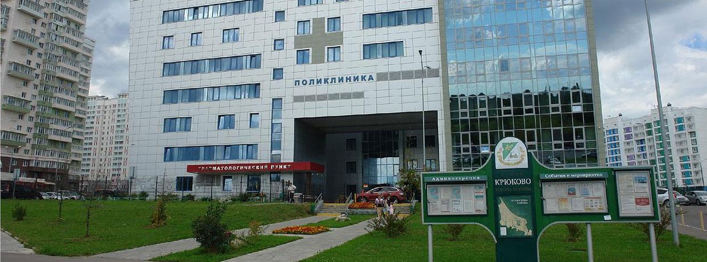 Ачит больница запись